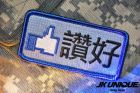JK UNIQUE Chinese Like Patch  (Facebook Style)