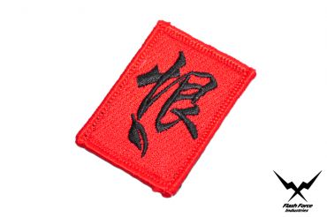 FFI - Hate Patch ( Free Shipping )