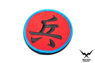 FFI - Soldier Text Patch ( Free Shipping )