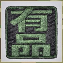 JK UNIQUE Have Personality Patch (Green)