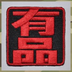 JK UNIQUE Have Personality Patch ( Red )