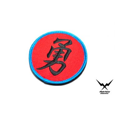 FFI - Courage Text Patch ( Free Shipping )
