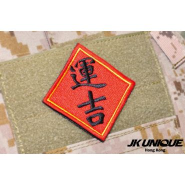 JK UNIQUE Patch Yun Ji ( Cantonese )